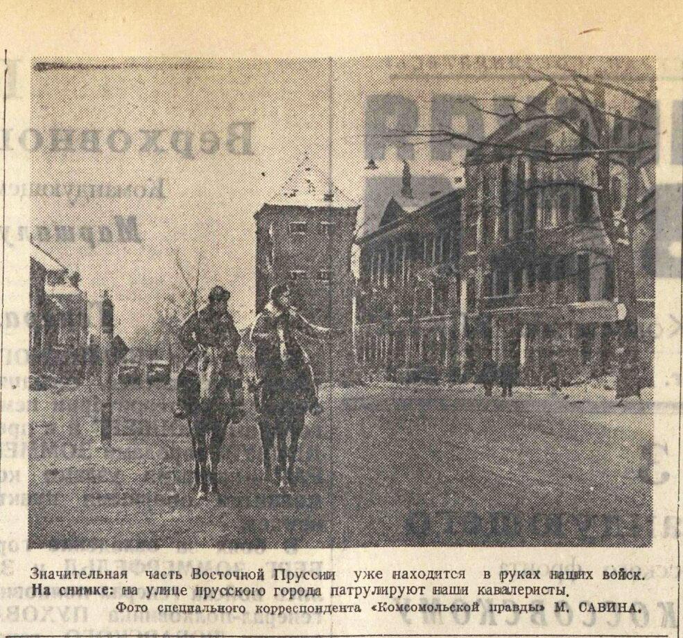 «Комсомольская правда», 16 февраля 1945 года