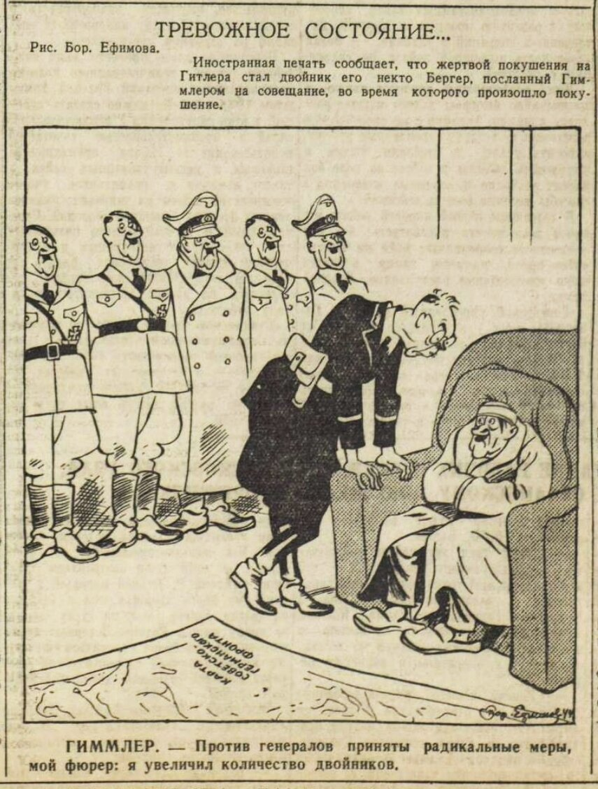 «Красная звезда», 1 августа 1944 года