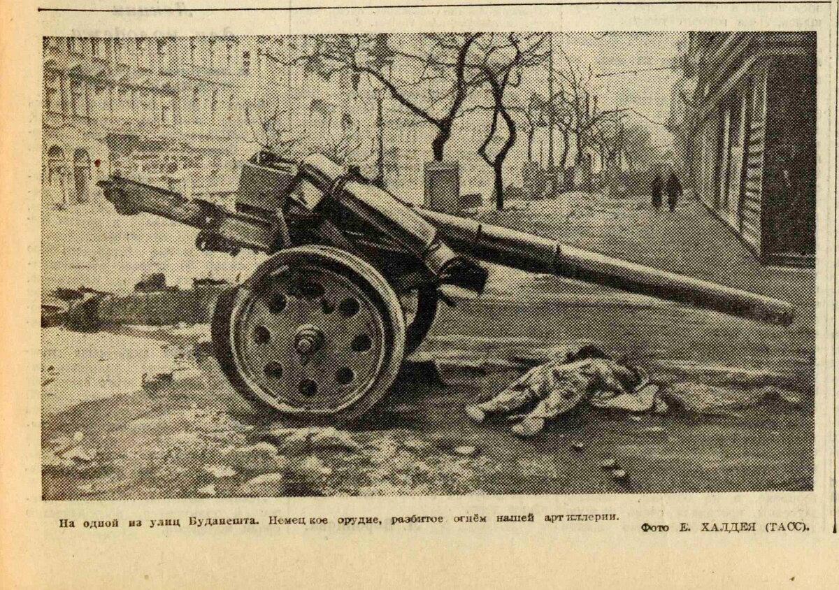 «Вечерняя Москва», 7 февраля 1945 года