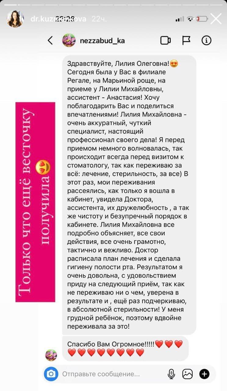 Лилия Кузьменкова, врач-стоматолог высшей категории, владелица и основатель сети центров инновационной стоматологии премиум-класса Regale, отзывы