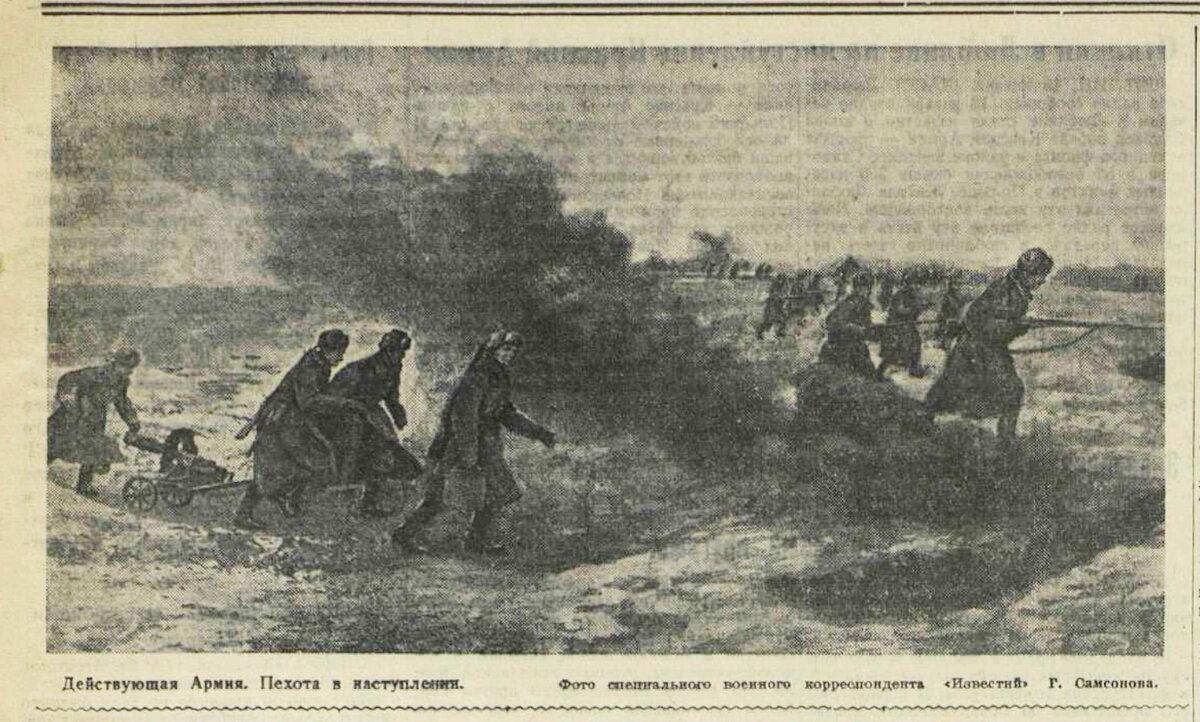 «Известия», 16 января 1945 года