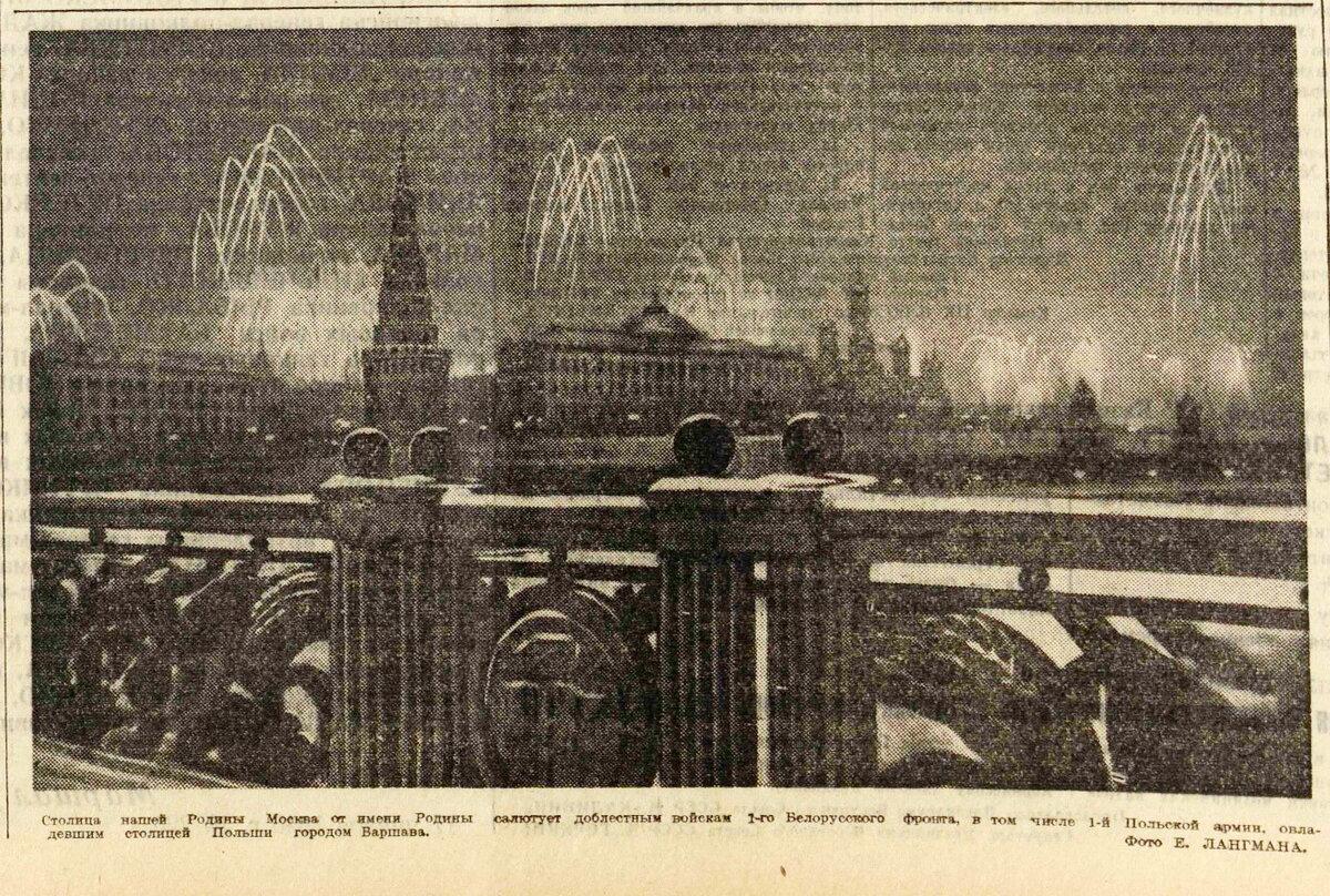 «Вечерняя Москва», 18 января 1945 года