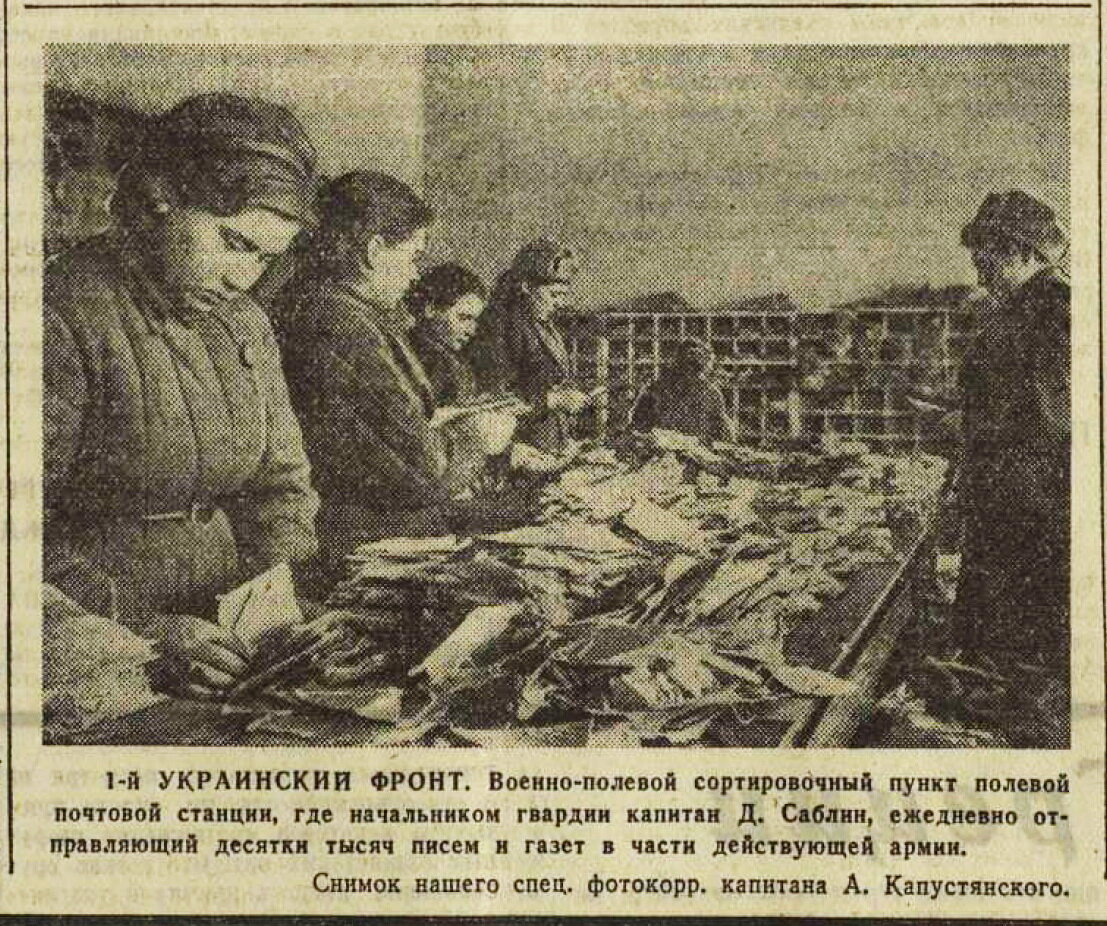 «Красная звезда», 19 марта 1944 года