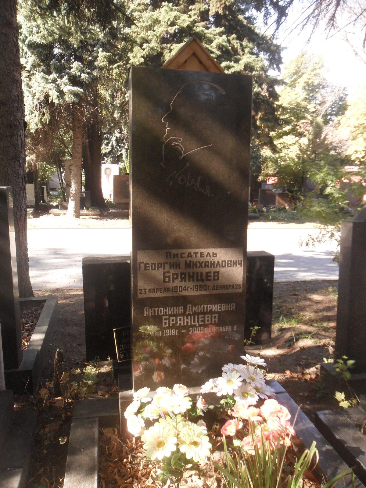 Могила Брянцева на Новодевичьем кладбище Москвы.