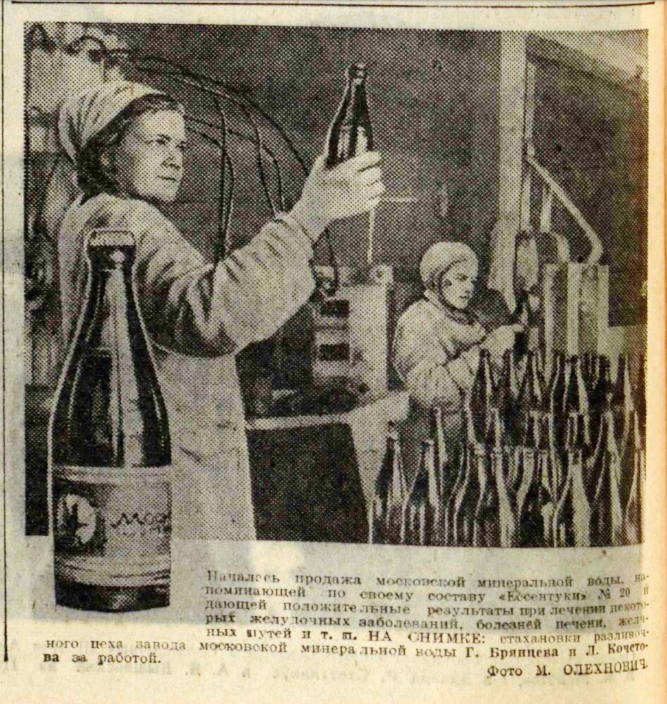 «Вечерняя Москва», 15 февраля 1945 года