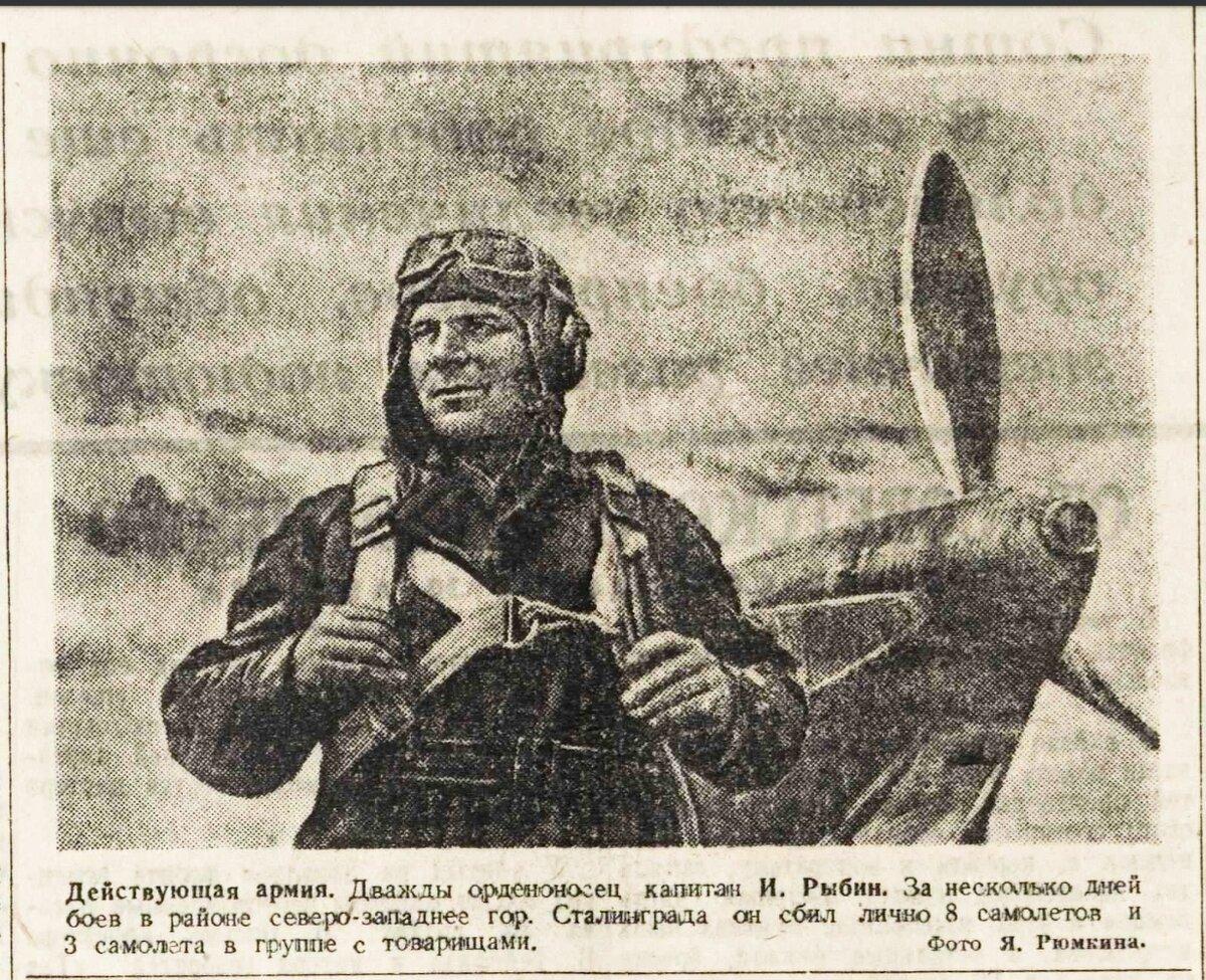 «Правда», 31 августа 1942 года