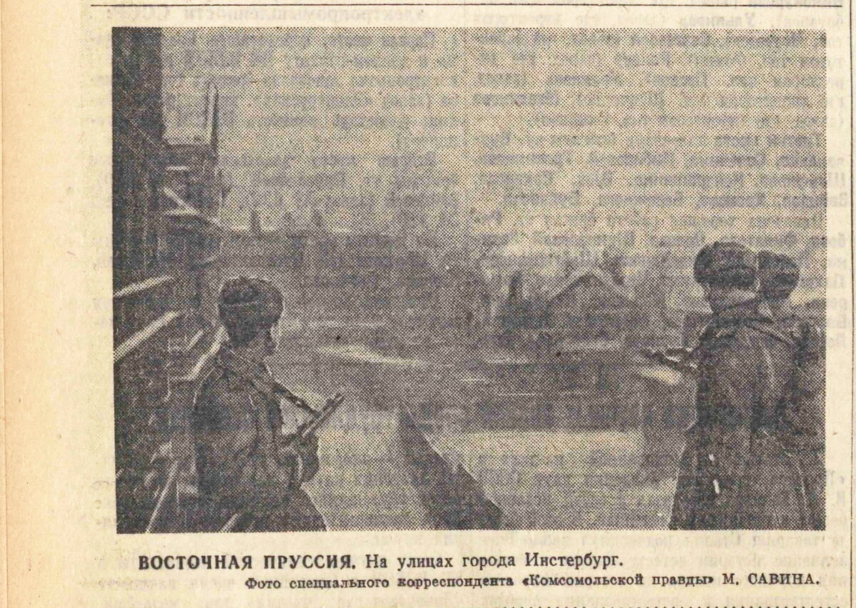 «Комсомольская правда», 17 февраля 1945 года