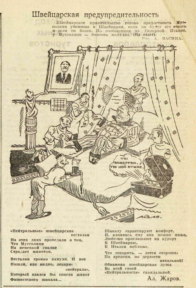 «Вечерняя Москва», 6 апреля 1945 года
