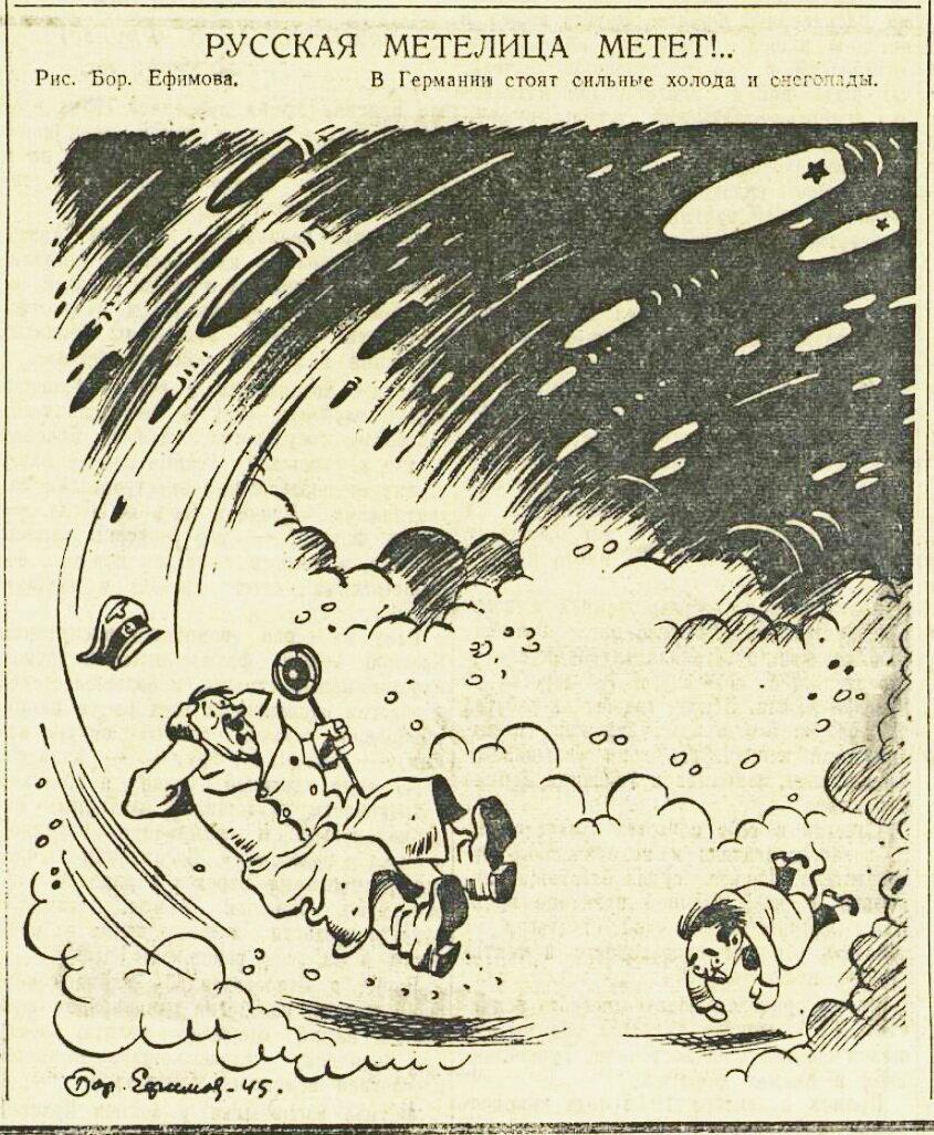 «Красная звезда», 2 февраля 1945 года