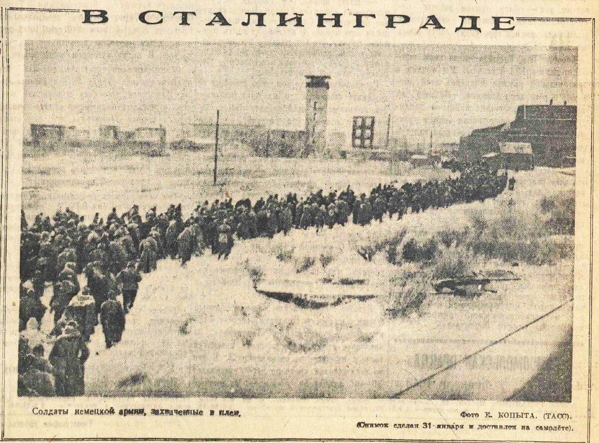 «Комсомольская правда», 2 февраля 1943 года