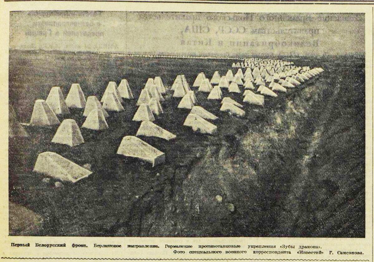 «Известия», 27 марта 1945 года