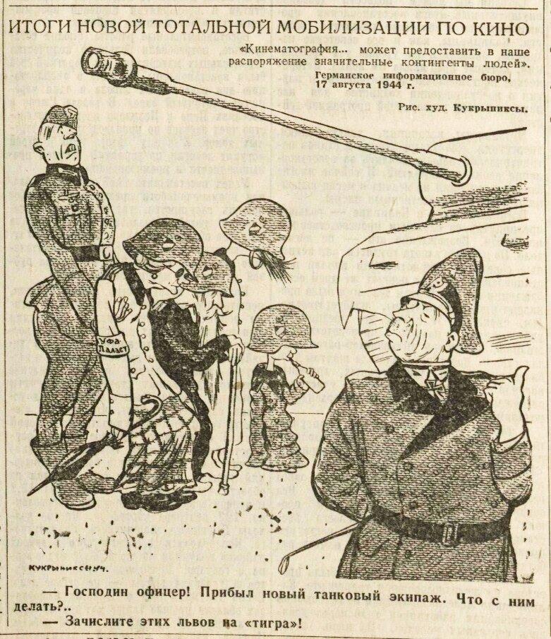 «Правда», 21 августа 1944 года