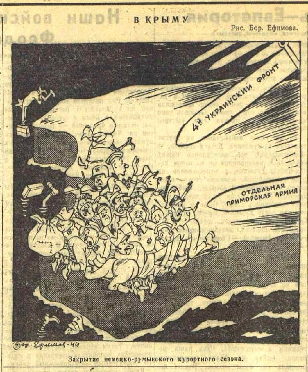 «Красная звезда», 14 апреля 1944 года