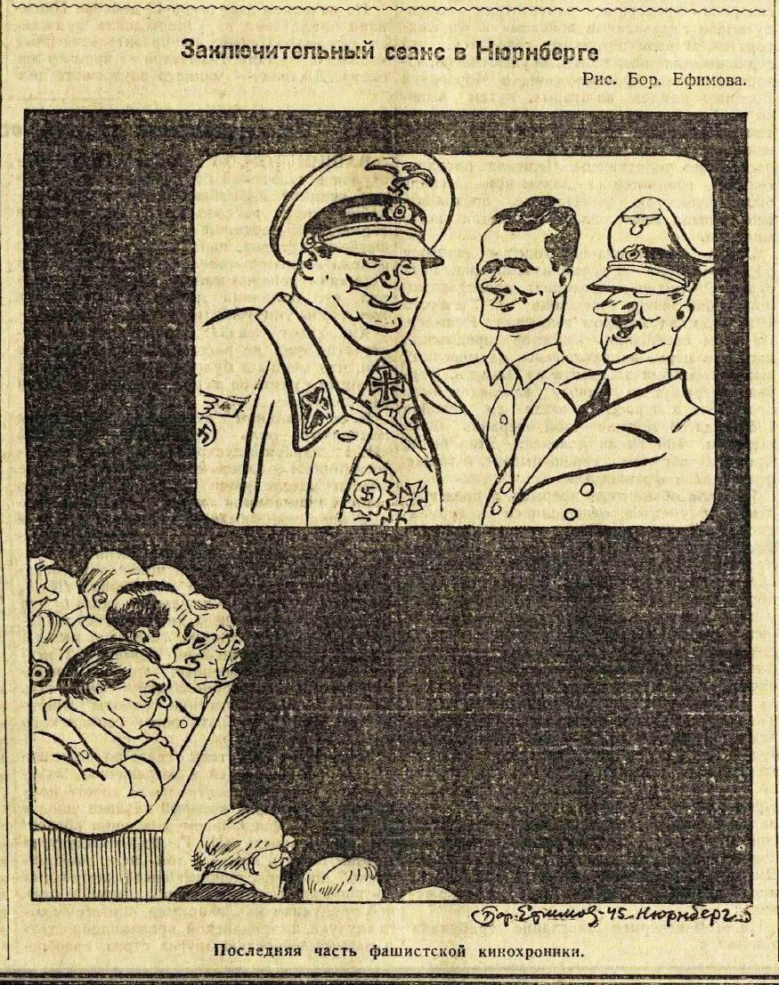 «Известия», 16 декабря 1945 года