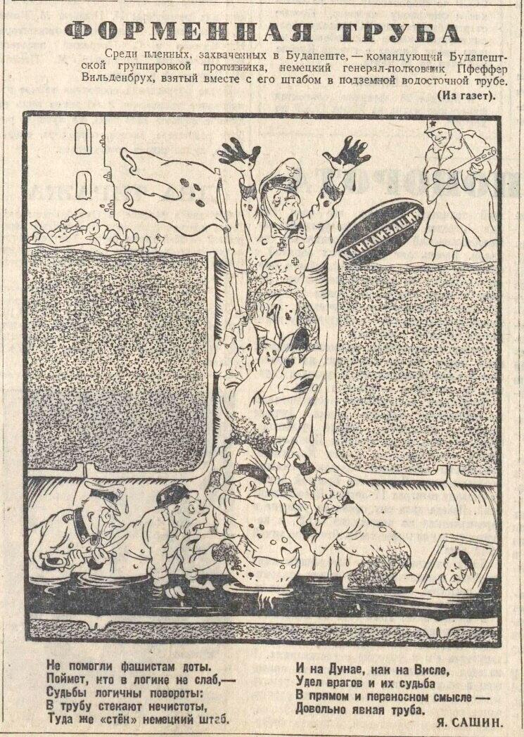 «Комсомольская правда», 15 февраля 1945 года