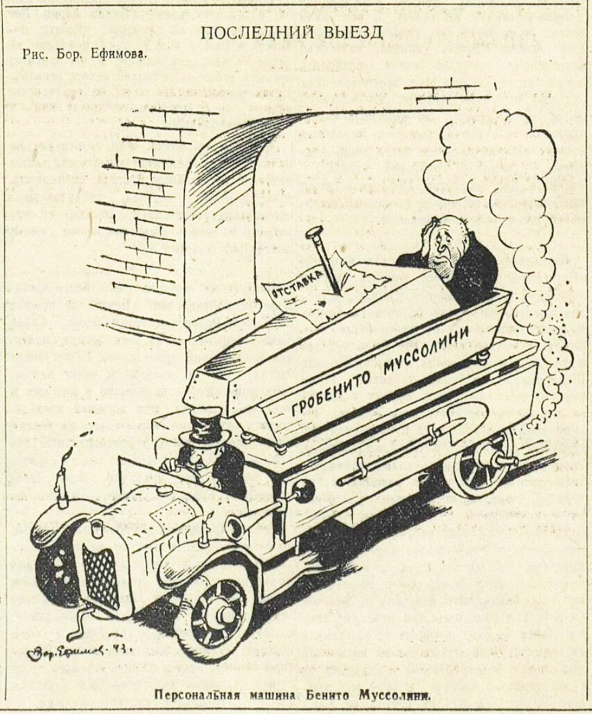 «Красная звезда», 27 июля 1943 года