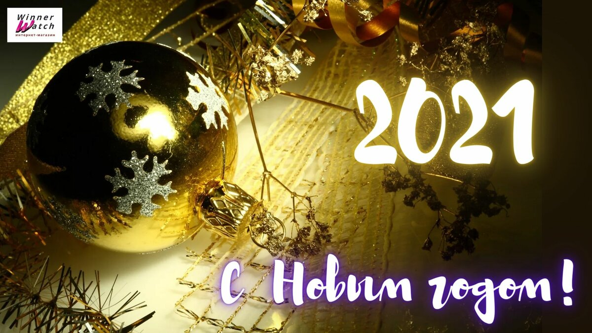 Уважаемые Покупатели! С Новым годом!