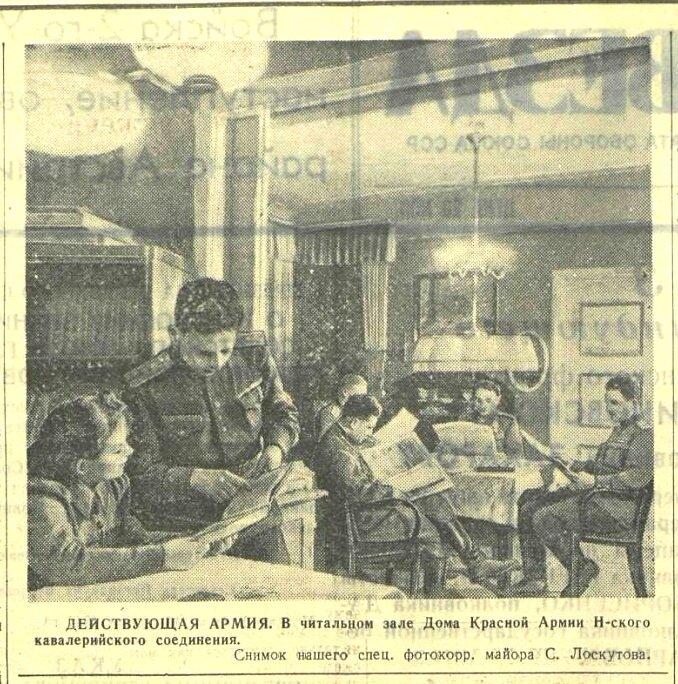 «Красная звезда», 18 апреля 1945 года