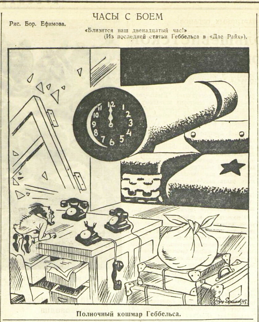 «Красная звезда», 3 февраля 1945 года
