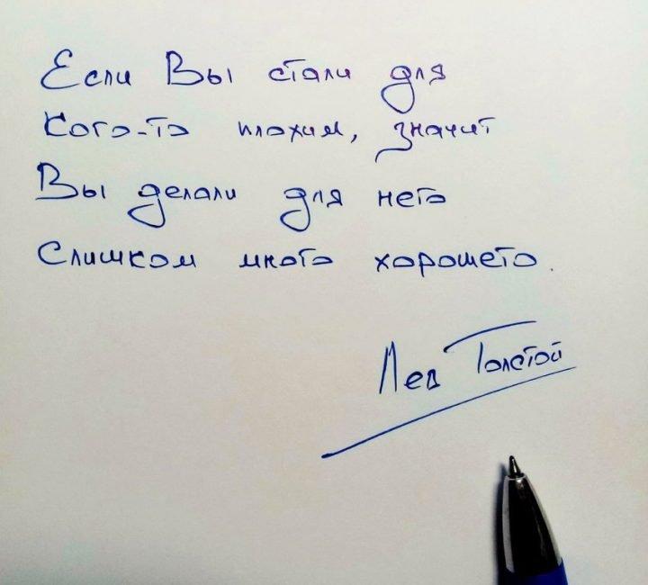 Красивый почерк картинки