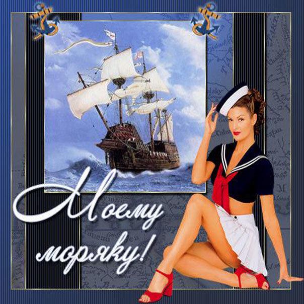 Поздравления мужу моряку с днем рождения от жены