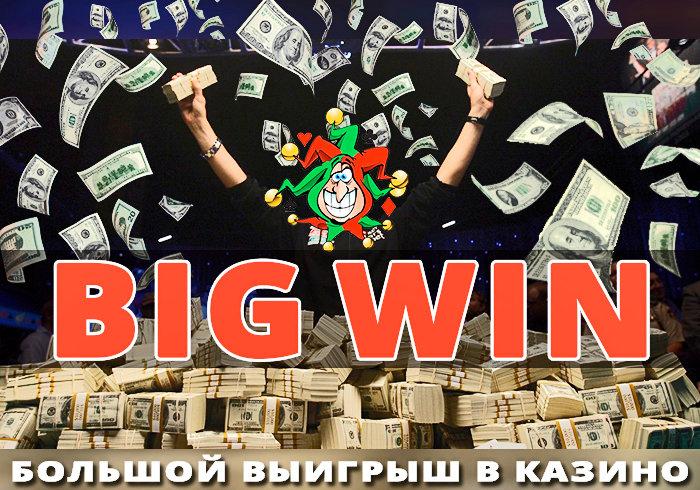 официальный сайт крупные выигрыши в азино