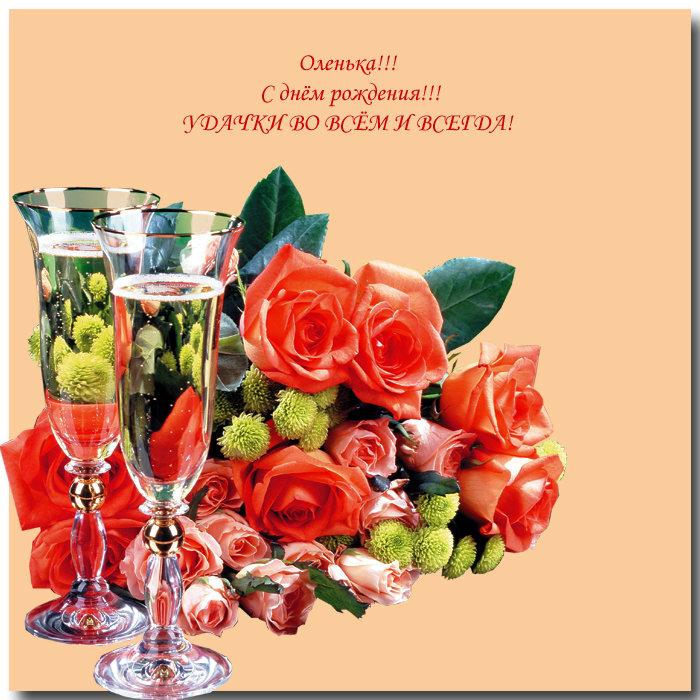 Фото открытка оленька с днем рождения