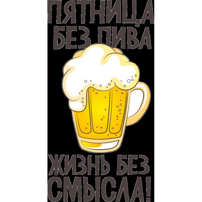 прощения прикольные картинки пивасик вот бросив взгляд