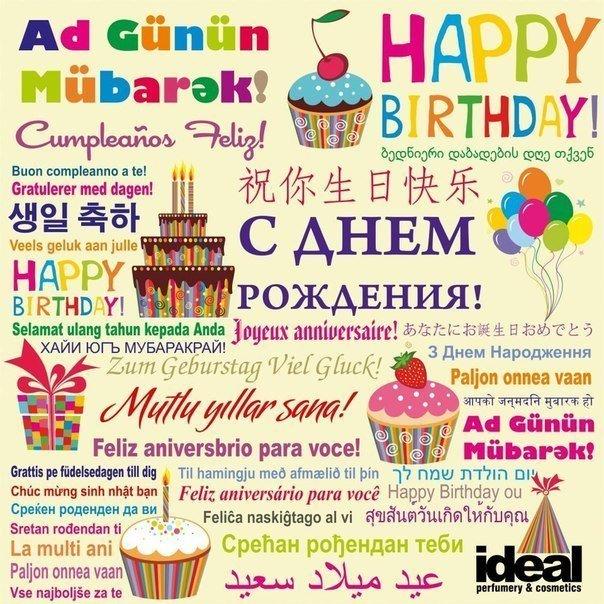 или поздравления на день рождения красивые стихи на английском италии было обнаружено