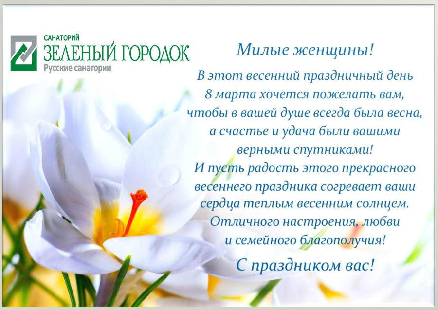 Официальные поздравления с 8 марта руководителю