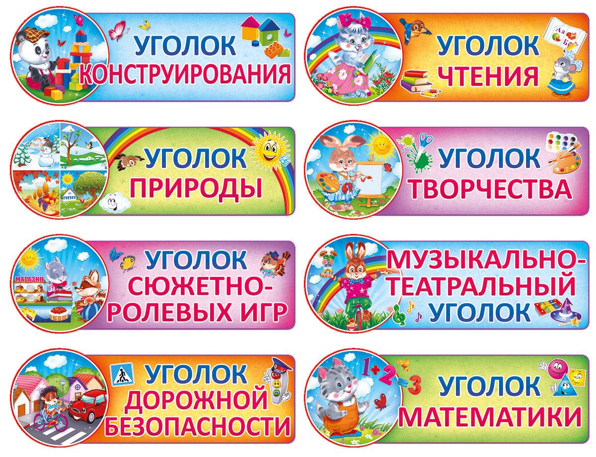 Подписать уголки в детском саду шаблоны хорошего качества картинки