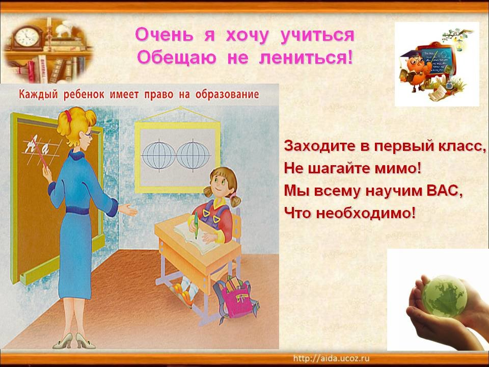 Стихи права человека глазами ребенка
