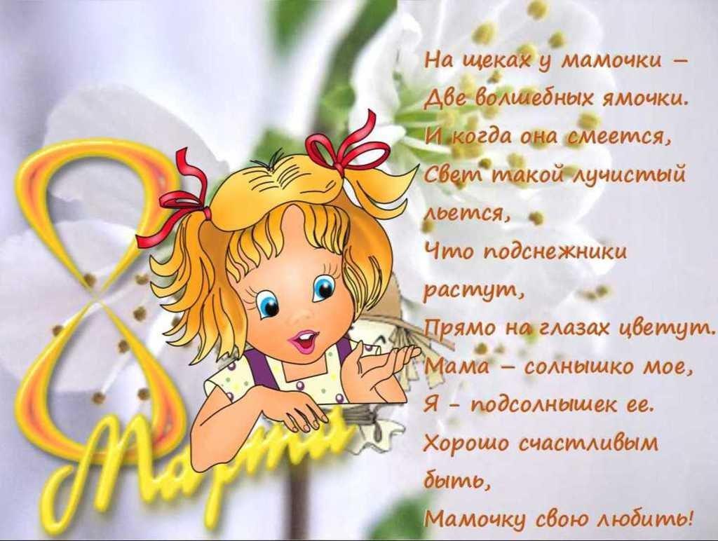 Открытки поздравления с 8 марта от детей, семидесятилетием женщине открытка