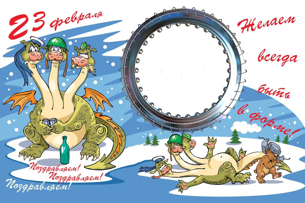 Взрослые открытки с 23 февраля