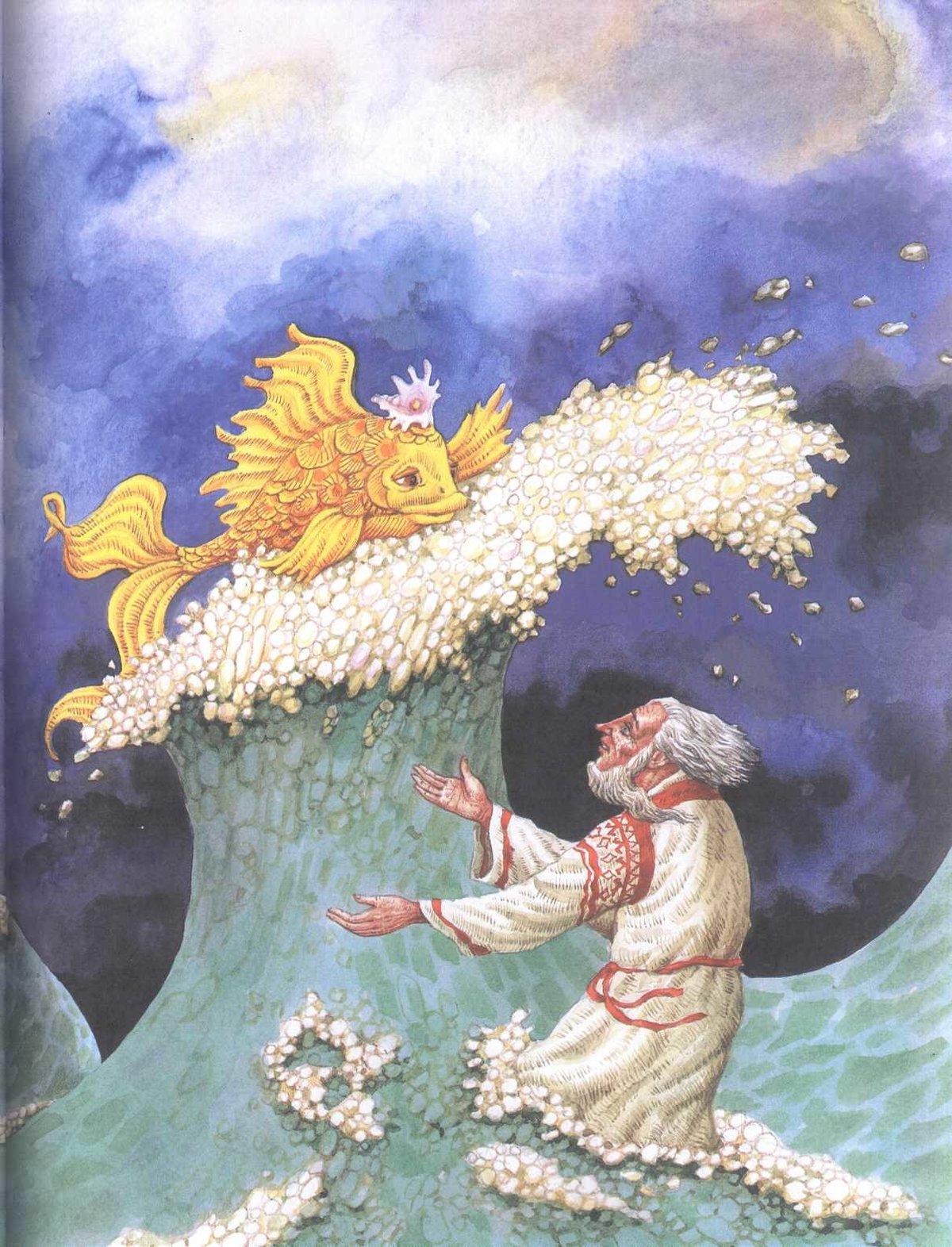 «Рыбак и рыбка. Сказка Пушкина. » — карточка пользователя ...