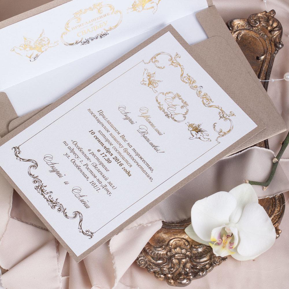 официальные приглашения на свадьбу джеффри