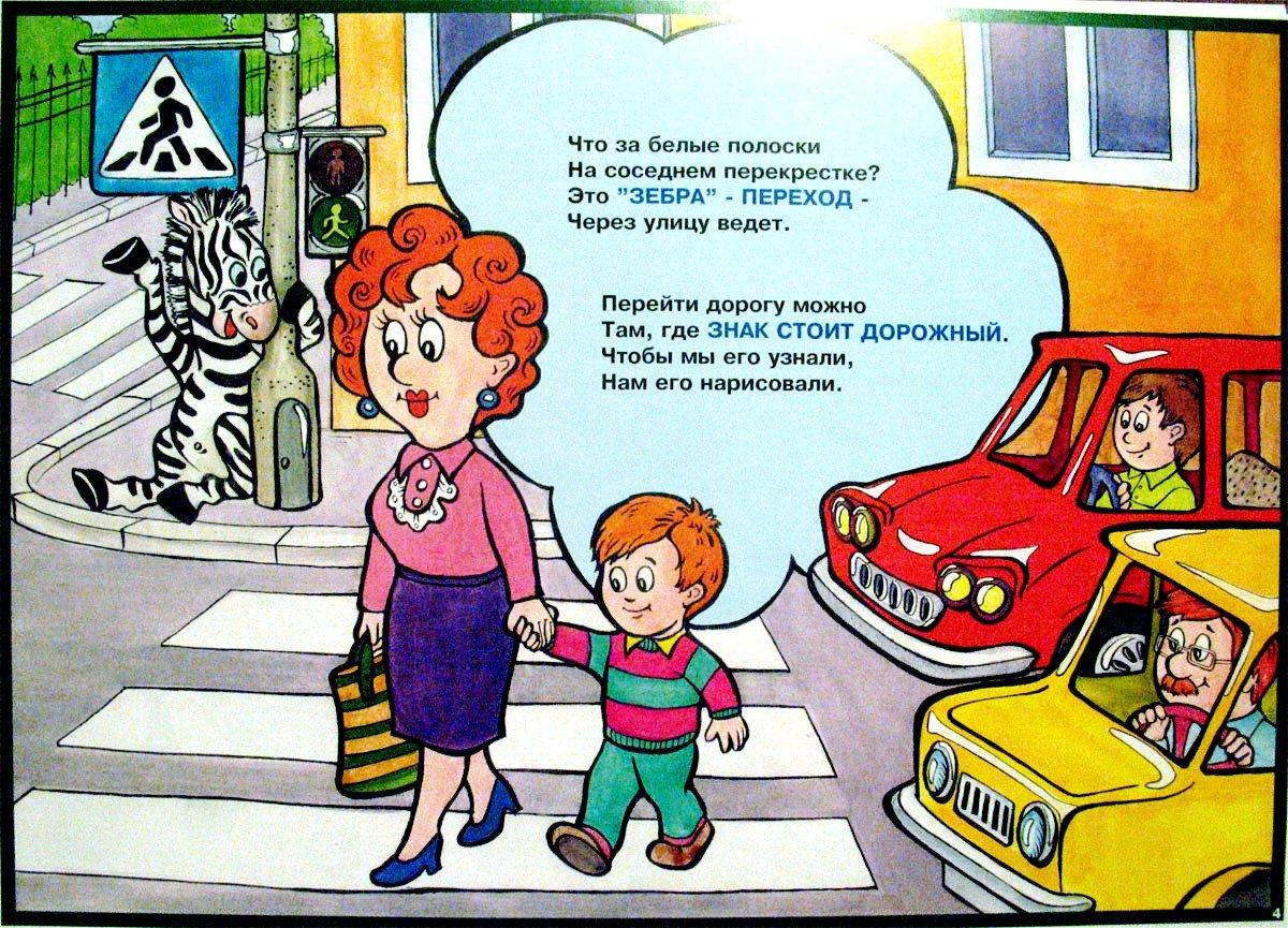 Встречи картинки, безопасность на дорогах для детей в картинках
