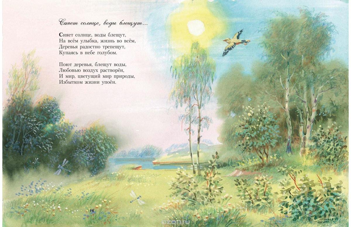 Стихи о природе картинки