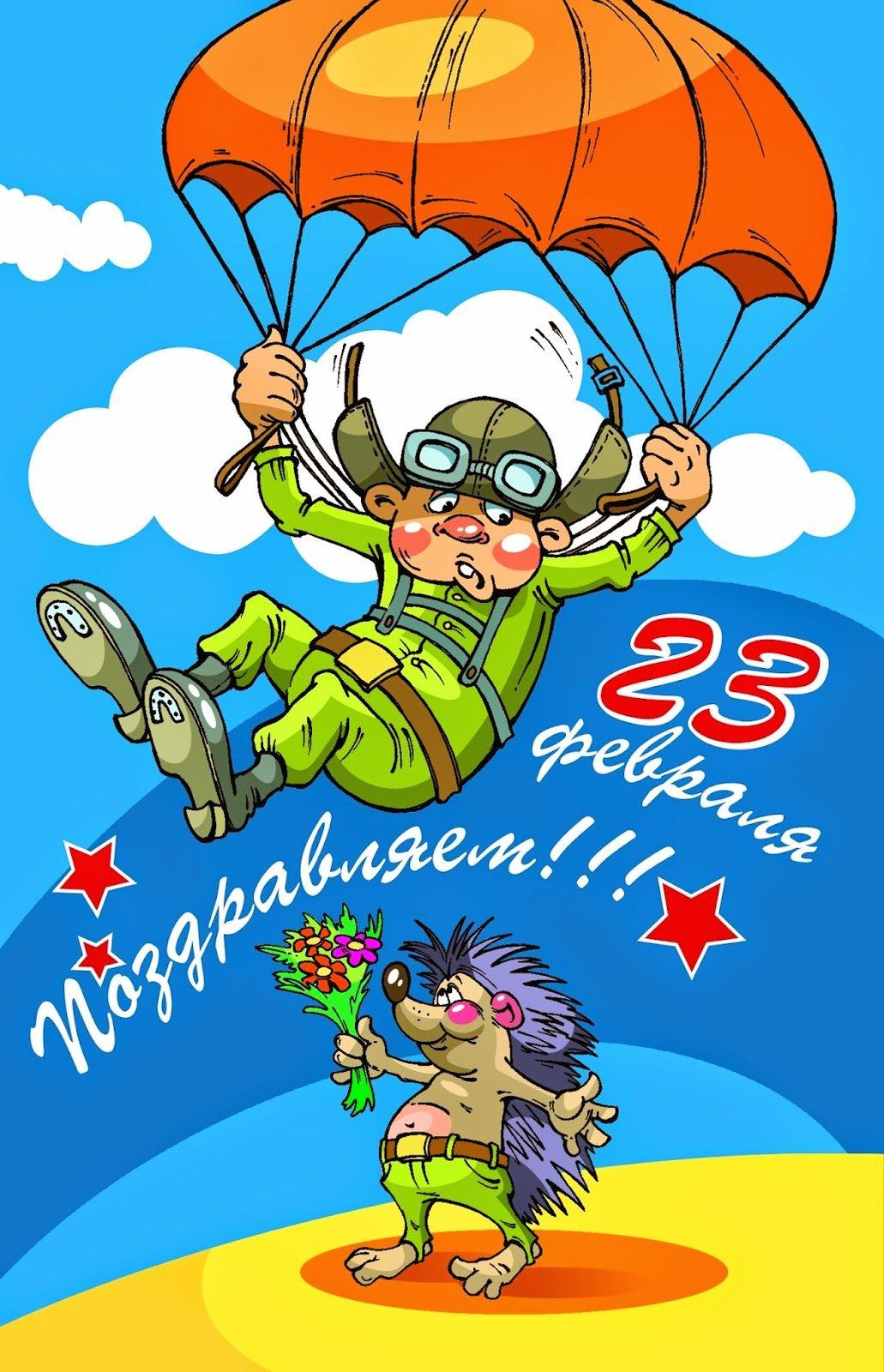❶С 23 февраля картинки юмор|Стих на 23 февраля в садик|61 Best поздравления images in | Birthdays, Happy b day, Happy birth|Подарки к 9 мая|}