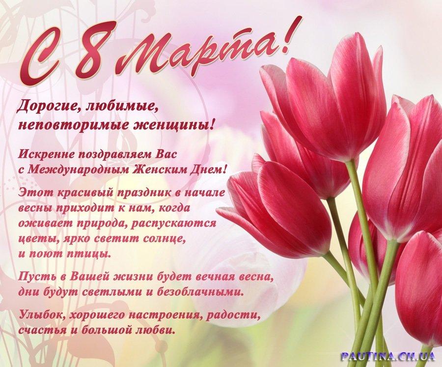 Варианты поздравления с 8 марта на работе