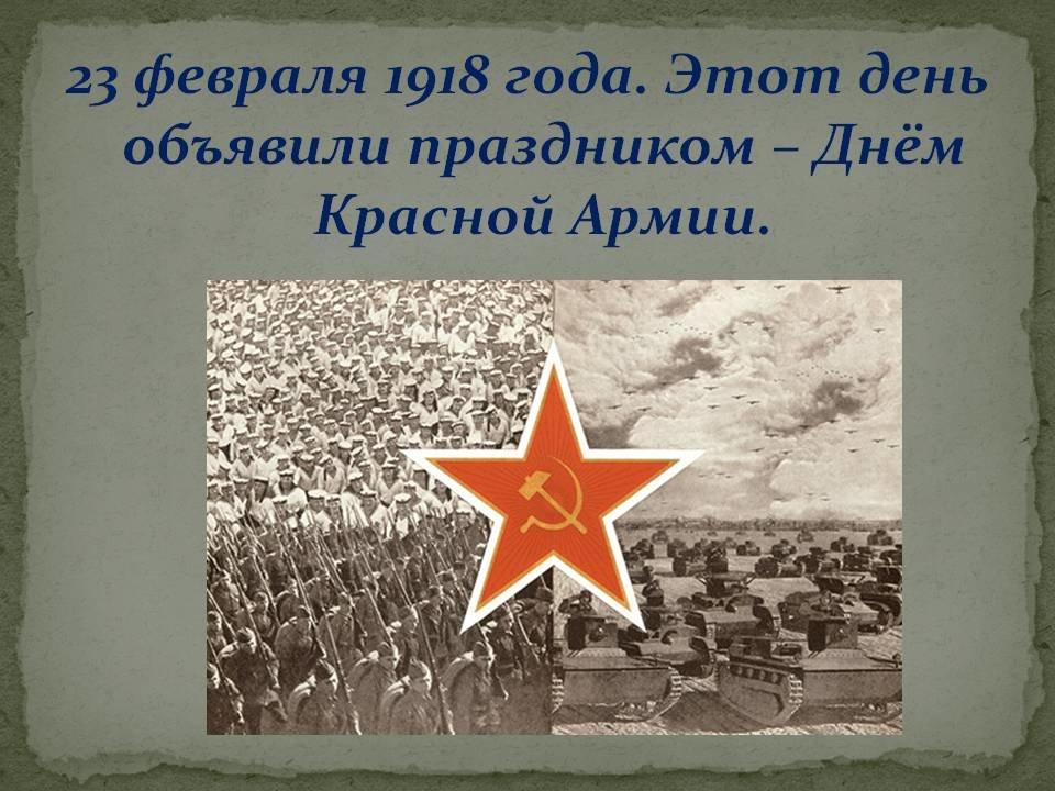❶23 февраля день красной армии|С 23 февраля дедушке от внучек|Defender of the Fatherland Day - Wikipedia|Defender of the Fatherland Day|}