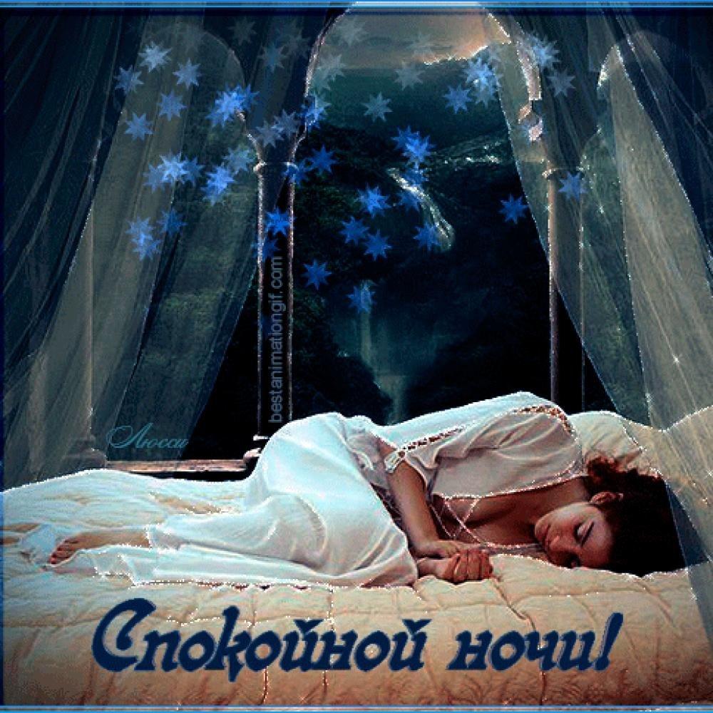Сладкой ночи любимый картинки с надписями