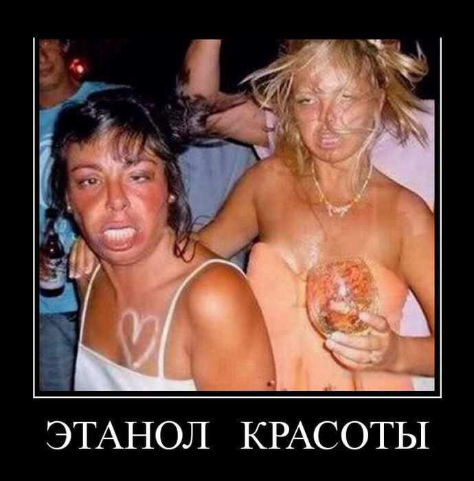 Пьяные девушки приколы картинки с надписями, апреля