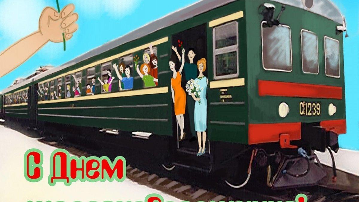 Открытка с днем рождения мужчине с поездом