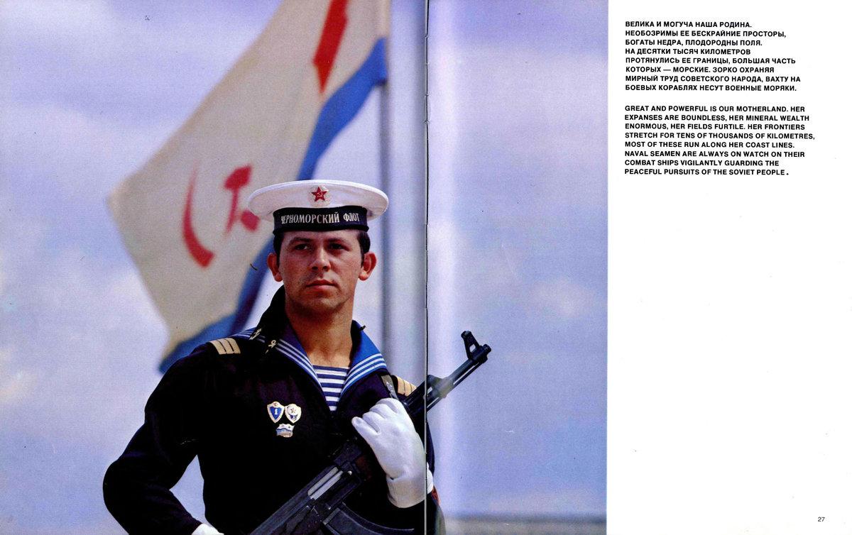 эту фото военных моряков ссср сечение достигается, когда