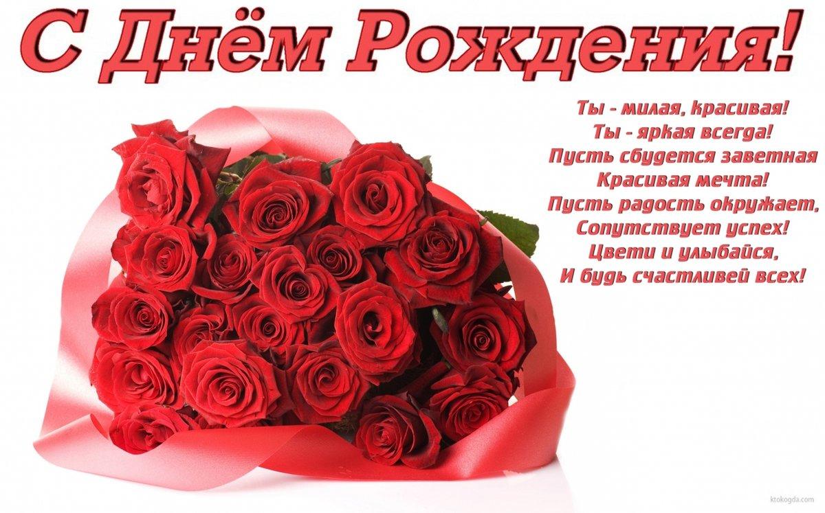 Открытки с днем рождения розы букеты со словами красивые