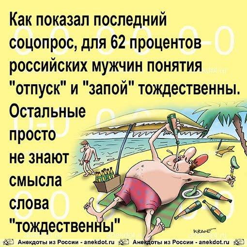 """Как показал последний соцопрос, для 62 процентов российских мужчин понятия """"отпуск"""" и """"запой"""" тождественны. Остальные просто не знают смысла слова """"тождественны"""""""