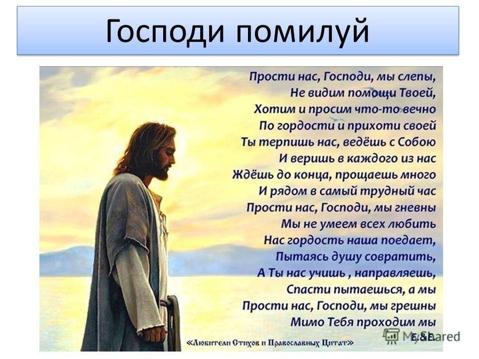 Боже помоги прошу картинка