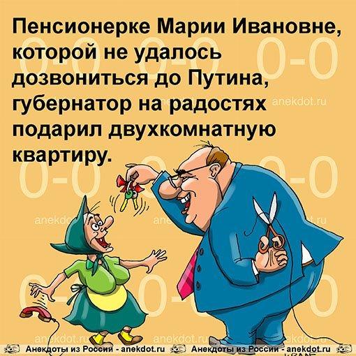 Пенсионерке не удалось дозвониться до Путина.