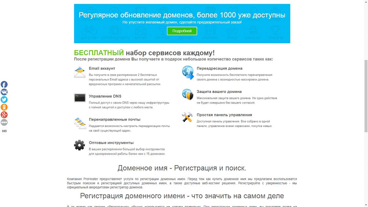Хостинг для сайта с доменом цена лучшие хостинги изображений